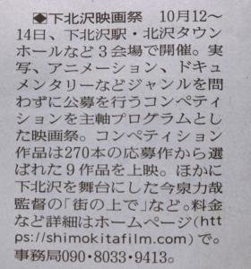 読売新聞9/17夕刊