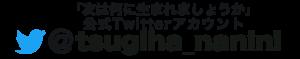 次は何に生まれましょうか公式Twitterアカウント