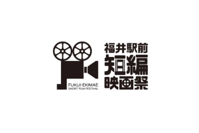 福井駅前短編映画祭2019