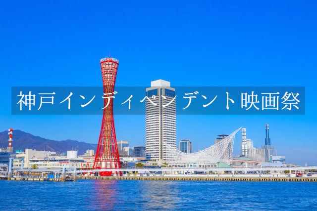 神戸インディペンデント映画祭
