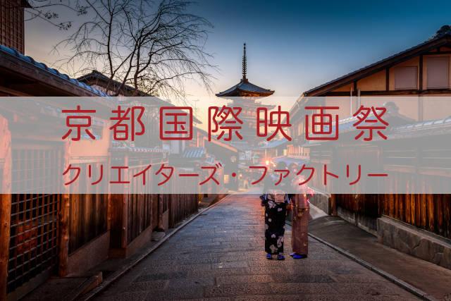 京都 国際 映画 祭 2019