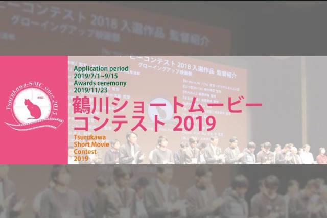 鶴川ショートムービーコンテスト2019