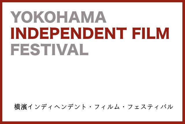 横濱インディペンデント・フィルム・フェスティバル 2019