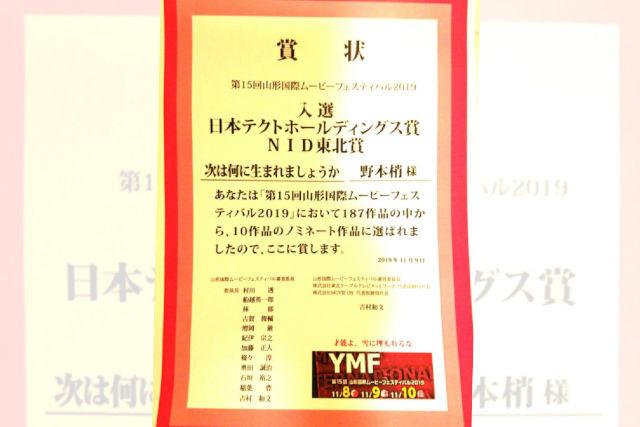 山形国際ムービーフェスティバル受賞