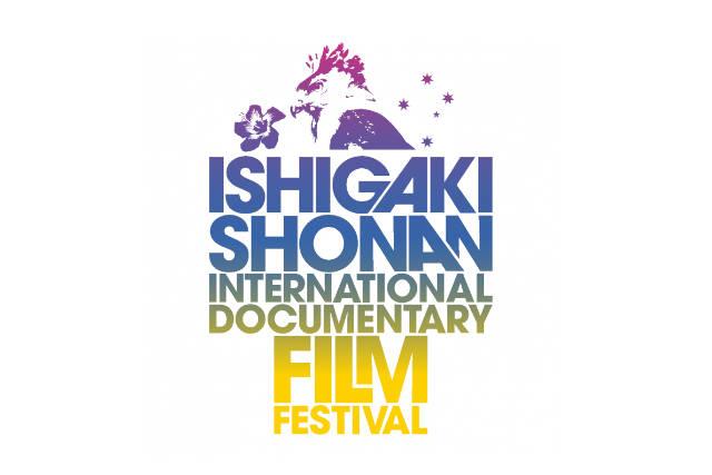 石垣島・湘南国際ドキュメンタリー映画祭