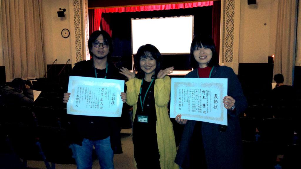 函館港イルミナシオン映画祭ショートムービーコンペティションにて観客賞受賞