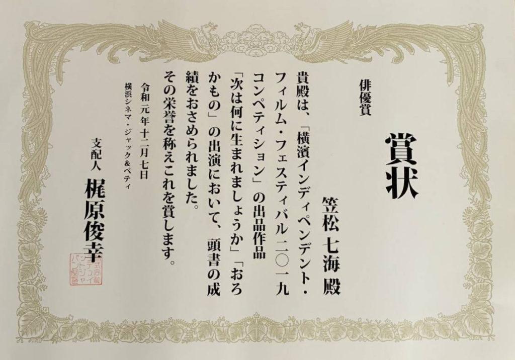 横濱インディペンデント・フィルム・フェスティバル2019俳優賞受賞