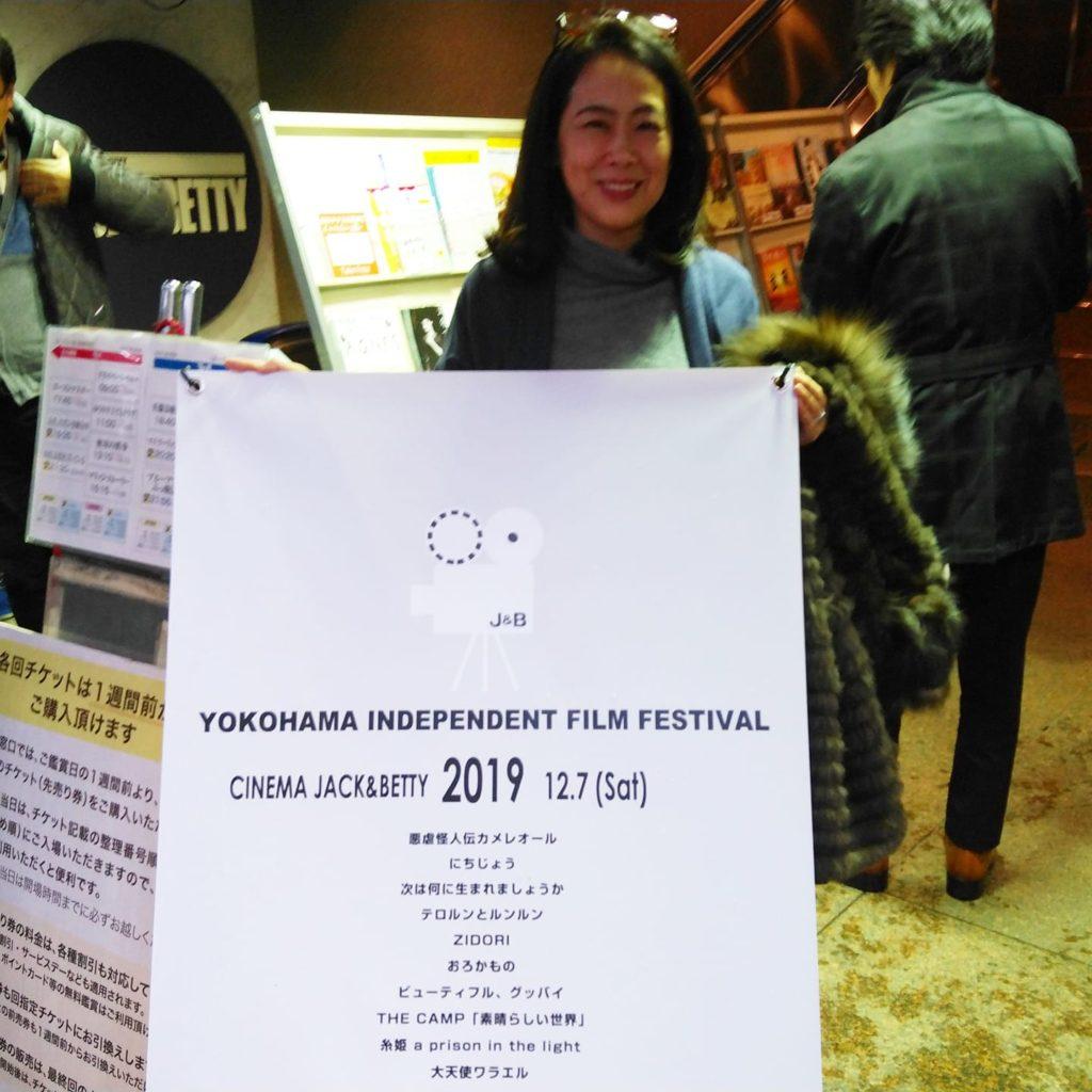 横濱インディペンデント・フィルム・フェスティバル2019