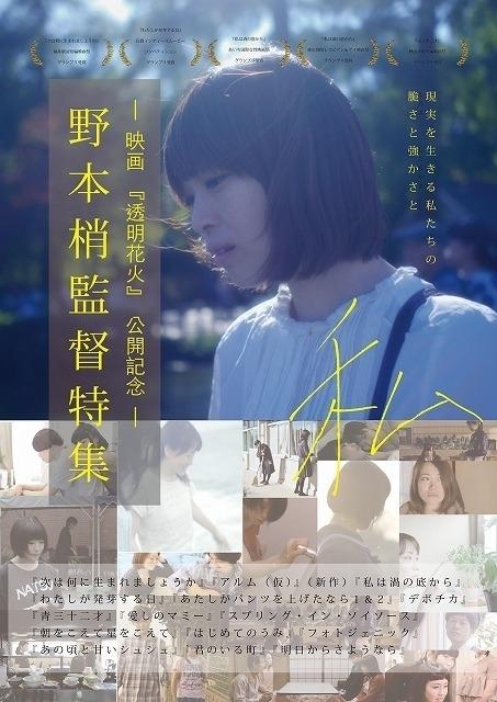 透明花火公開記念_野本梢「私」