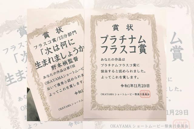 OKAYAMAショートムービー祭_受賞
