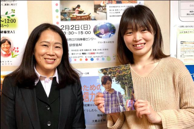 千葉市男女共同参画センターにて上映