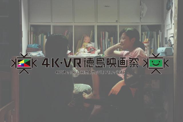 4K・VR徳島映画祭2020ノミネート